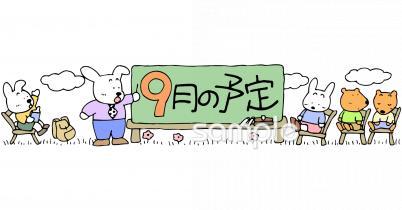 9月 予定表イラストなら小学校幼稚園向け保育園向け自治会pta