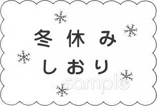 冬休み しおりイラストなら小学校幼稚園向け保育園向け自治会