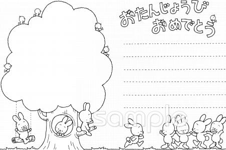 誕生日カードイラストなら小学校幼稚園向け保育園向けのかわいい