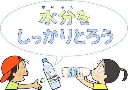 水分補給イラストなら小学校幼稚園向け保育園向けのかわいい無料