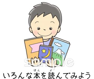 いろんな本を読んでみようイラストなら小学校幼稚園向け保育園向け