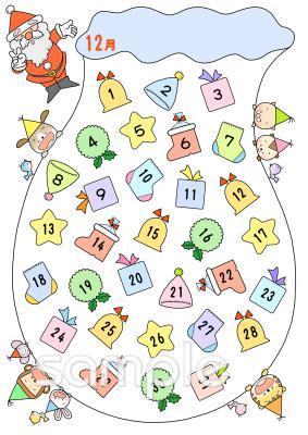 がんばり表 12月イラストなら 小学校 幼稚園向け 保育園向けのかわいい無料イラストお試しフリー素材 カット がいっぱいの安心サイトへどうぞ