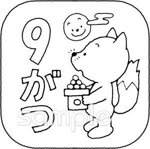 9月 月別マークイラストなら 小学校 幼稚園向け 保育園向けのかわいい無料イラストお試しフリー素材 カット がいっぱいの安心サイトへどうぞ