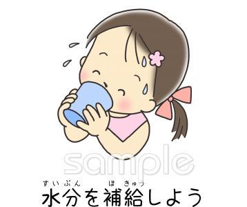 水分補給イラストなら保健室小学校幼稚園向け保育園向けの