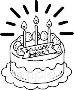 いちご ケーキ 誕生日イラストなら給食小学校幼稚園向け保育園
