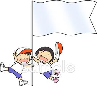 応援旗イラストなら音楽小学校幼稚園向け保育園向けのかわいい