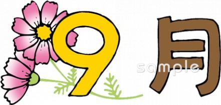 9月 レタリングイラストなら 小学校 幼稚園向け 保育園向けのかわいい無料イラストお試しフリー素材 カット がいっぱいの安心サイトへどうぞ