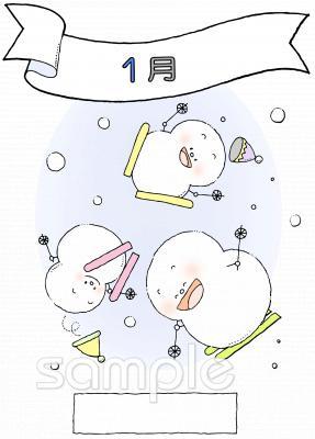 1月イラストなら小学校幼稚園向け保育園向けのかわいい無料