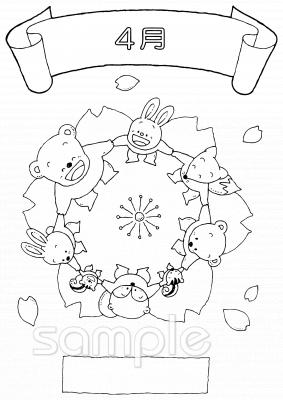 4月イラストなら 小学校 幼稚園向け 保育園向けのかわいい無料イラストお試しフリー素材 カット がいっぱいの安心サイトへどうぞ