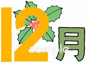 12月イラストなら 小学校 幼稚園向け 保育園向けのかわいい無料イラストお試しフリー素材 カット がいっぱいの安心サイトへどうぞ