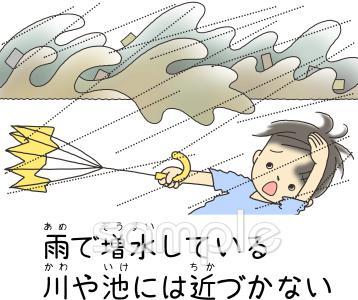 大雨 注意イラストなら小学校幼稚園向け保育園向けのかわいい無料