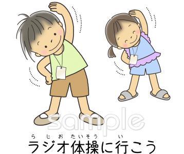 夏休み ラジオ体操イラストなら小学校幼稚園向け保育園向けの