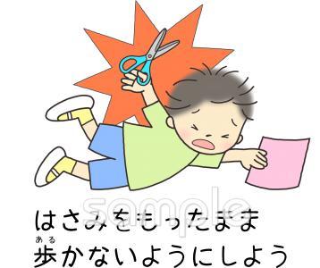 注意 はさみイラストなら 小学校 幼稚園向け 保育園向けのかわいい