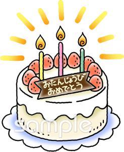 いちご ケーキ 誕生日イラストなら小学校幼稚園向け保育園向けの