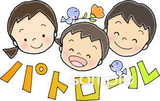 子ども パトロールイラストなら小学校幼稚園向け保育園向けの