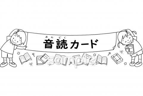 音読カードイラストなら小学校幼稚園向け保育園向けのかわいい無料