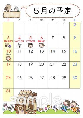 カレンダーイラストなら 小学校 幼稚園向け 保育園向けのかわいい無料イラストお試しフリー素材 カット がいっぱいの安心サイトへどうぞ