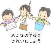 掃除イラストなら小学校幼稚園向け保育園向けのかわいい無料