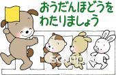 小学校向け無料イラストお試しフリー素材(カット)
