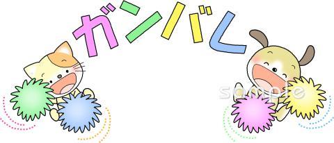 応援団イラストなら小学校幼稚園向け保育園向けのかわいい無料