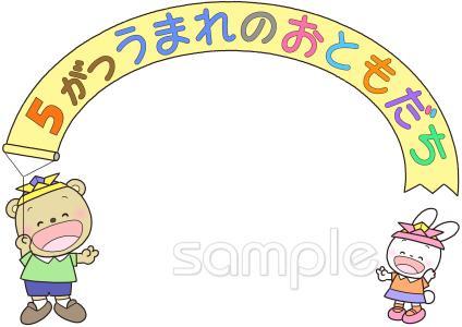 5月 お誕生日会イラストなら小学校幼稚園向け保育園向けのかわいい
