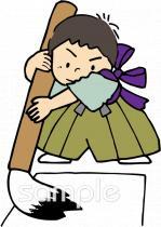 書道パフォーマンスイラストなら小学校幼稚園向け保育園向け健康