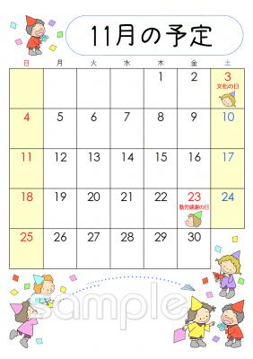 カレンダー2018イラストなら小学校幼稚園向け保育園向け健康