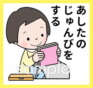 絵カード 明日の準備イラストなら小学校幼稚園向け保育園向け