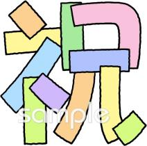 祝 文字イラストなら小学校幼稚園向け保育園向け公共施設の